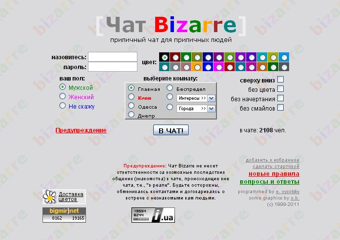 бизар украинский чат знакомств