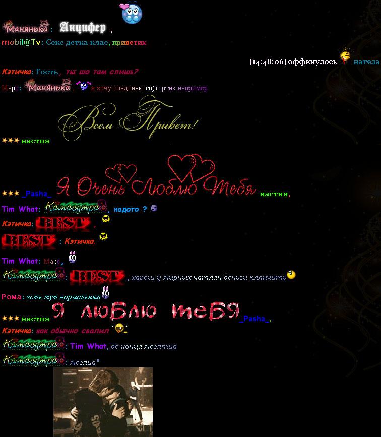 Днепропетровск Объявления  Раздел Сайт знакомств