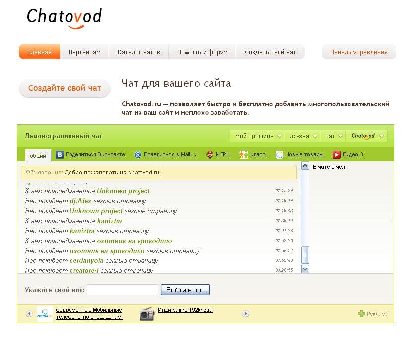 Чатовод: чаты на Chatovod.ru