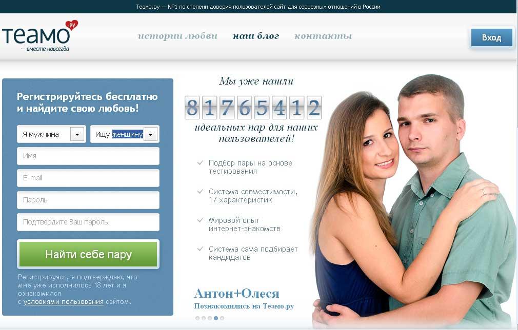 регистрации не сайт знакомств требующий