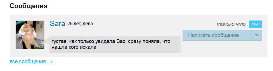 сразу написать что сайте на знакомств